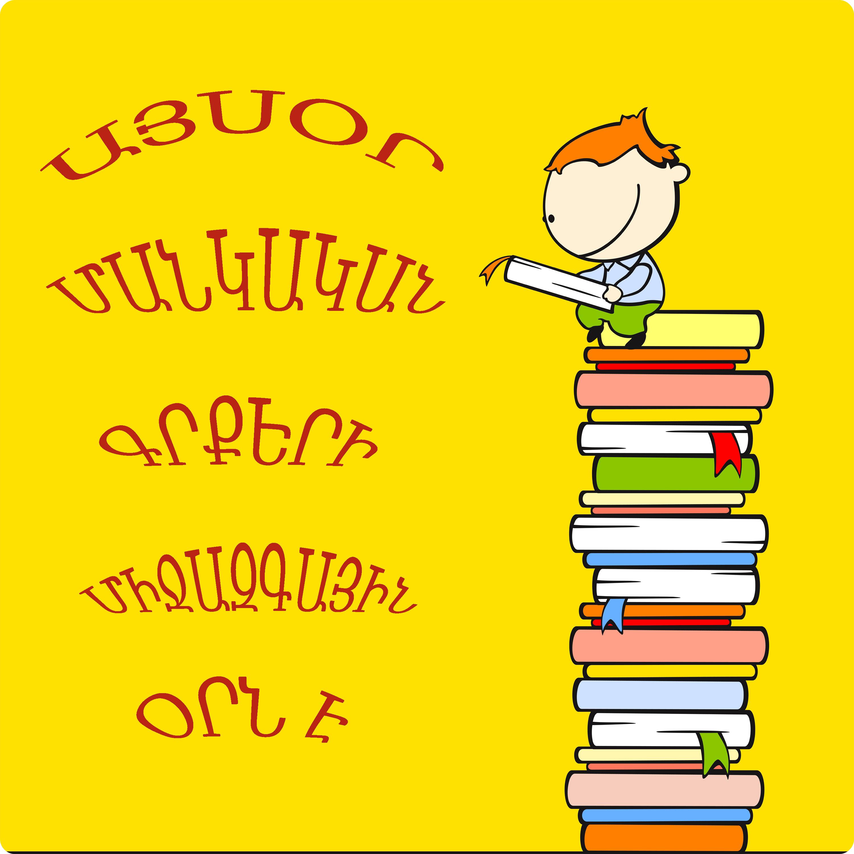 Մանկական գրքերի միջազգային օր